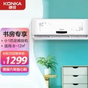 KONKA 康佳 KFR-23GW/DYG01-E3 三级能效 壁挂式空调 小1匹1269元包邮(需用券)
