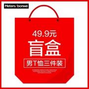 Meters bonwe 美特斯邦威 706338-612639 男士T恤 盲盒 3件装