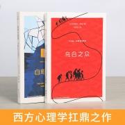 葫芦弟弟 乌合之众 自卑与超越 心理学畅销书籍2本装