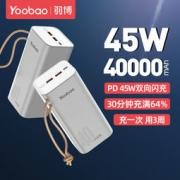 Yoobao 羽博 YB-H40 移动电源 雪山白 40000mAh Type-c 45W双向快充低至97元包邮(需用券)