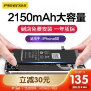 PISEN 品胜 iPhone手机电池(iPhone 6s、大容量版)
