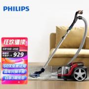 PHILIPS 飞利浦 FC9735 卧式吸尘器721.1元包邮(需用券)