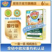 EARTH'S BEST 爱思贝 婴儿有机燕麦粉 6个月-36个月 175g50元(包邮)