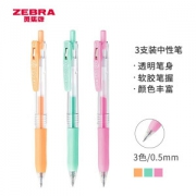 ZEBRA 斑马 JJ15-MK 牛奶系彩色中性笔 0.5mm 3色套7.33元(需买6件,共44元,需用券)