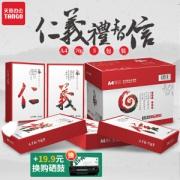 TANGO 天章 A4复印纸 70g 500张/包 5包装
