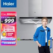 Haier 海尔 CXW-200-E900T2S 欧式抽油烟机 冷灰