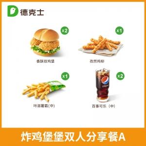 dicos 德克士 炸鸡堡堡双人分享餐A 单次兑换券 汉堡炸鸡