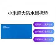 MI 小米 超大防水鼠标垫 蓝色29元(需用券)