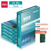 deli 得力 珊瑚海 A4复印纸 80g 500张/包 5包装(2500张)94元