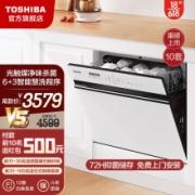 TOSHIBA 东芝 DWT5W-1021 洗碗机 10套4509元