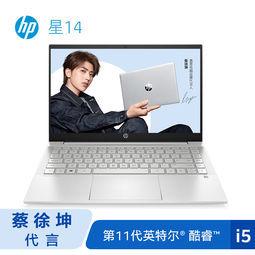 HP 惠普 星系列星14-dv0005TX 14英寸办公轻薄本(i5-1135G7 16G 512G MX450显卡)