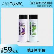 Air Funk 护衣柔顺留香珠 240g19.9元包邮(需用券)