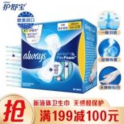 whisper 护舒宝 未来感 极护液体卫生巾 240mm 10片13.8元(需买5件,共69元)