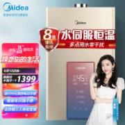 Midea 美的 JSQ30-MK3 燃气热水器 16L 炫彩版999.2元包邮(返300京豆后)