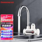 CHANGHONG 长虹 CKR-D13 电热水龙头85元包邮(需用券)