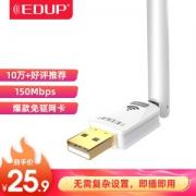 18日0点:EDUP 翼联 USB无线网卡 150M免驱动