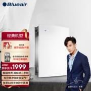 Blueair 布鲁雅尔 303+ 家用空气净化器