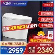 ARROW 箭牌卫浴 AKE1114 一体式智能马桶 305mm坑距2349元(包邮)