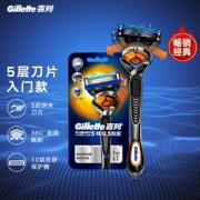 Gillette 吉列 锋隐致顺5层超薄刀片(1刀架+1刀头)61.5元(包邮,需买2件,共123元)