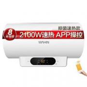 5日0点:Midea 华凌 WS1系列 F6021-WS1 储水式电热水器 60L