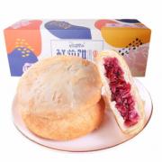 PLUS会员!阿婆家的 云南特产新鲜玫瑰饼 10枚¥7.45