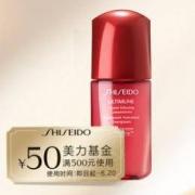 SHISEIDO 资生堂 红妍肌活系列红妍肌活精华露 10ml50元(返500-50元券)