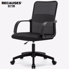BECAUSES 伯力斯 MD-088 电脑椅 基础款