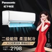 Panasonic 松下 DR系列 DR9KM1 壁挂式空调 1匹