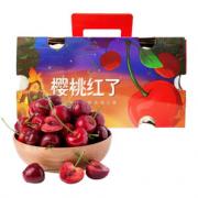 PLUS会员!京觅 国产樱桃 车厘子 J级 1.5kg礼盒装 单果约6-8g