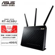 ASUS 华硕 RT-AC68U AC1900M 双频千兆 无线路由器469元包邮(需用券)