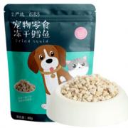 PLUS会员!YANXUAN 网易严选 宠物零食 鳕鱼冻干 40g¥7.78 比上一次爆料降低 ¥11.12