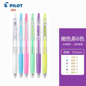 PLUS会员:PILOT 百乐 LJU-60EF Juice果汁中性笔 0.5mm 粉嫩6色套装