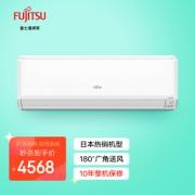 FUJITSU 富士通 ASQG12KTCA 壁挂式空调 1.5匹