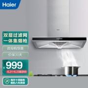 Haier 海尔 CXW-200-E900T2S 欧式抽油烟机 冷灰999元包邮(拍下立减)
