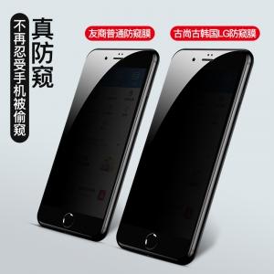 GUSGU 古尚古 iPhone系列 钢化膜 2片