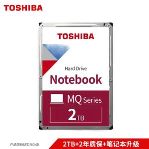TOSHIBA 东芝 笔记本硬盘 2TB 5400rpm 128MB MQ04ABD200