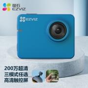 EZVIZ 萤石 S2 运动相机