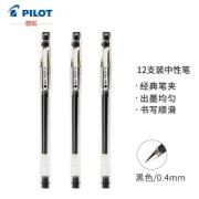 PLUS会员:PILOT 百乐 HI-TEC-C系列 BLLH-20C4 中性笔 0.4mm 黑色 12支装63.95元(包邮,需买5件,拍下立减,共324.75元)