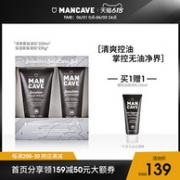 神价格!ManCave 男士感护肤3件套装(保湿乳液100ml+洁面乳125ml+控油保湿乳100ml)+洗护套装200mlx2