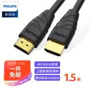 PHILIPS 飞利浦 SWL6118C/93 HDMI2.0 视频线缆 1.5m
