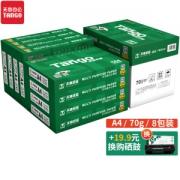 TANGO 天章 A4打印纸 70g 500张/包 8包装124.5元包邮