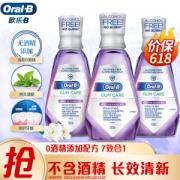 Oral-B 欧乐-B 牙龈专护 漱口水500ml*3