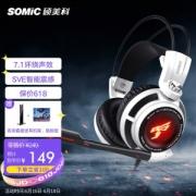 SOMiC 硕美科 G941 耳罩式头戴式有线游戏耳机 白色129元包邮(需用券)