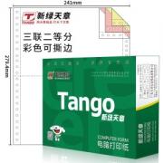 TANGO 天章 彩色针式三联打印纸 可撕边1000页