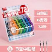 M&G 晨光 ACT55309 修正带 12m 6支装 送3支中性笔