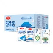 88VIP:SANYUAN 三元 纯牛奶 250ml*24盒