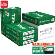 TANGO 天章 新绿天章 A4复印纸 80g 500张/包 5包/箱(2500张)
