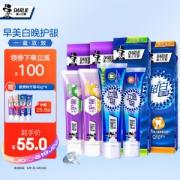 DARLIE 黑人 牙膏 超白极尚护龈超值装 8支 赠40g*449.9元(需用券)