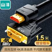 SAMZHE 山泽 DH-8015 HDMI转DVI连接线 1.5米