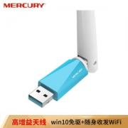MERCURY 水星家纺 水星(MERCURY) MW150UH 外置天线USB无线网卡 台式机笔记本随身wifi接收器